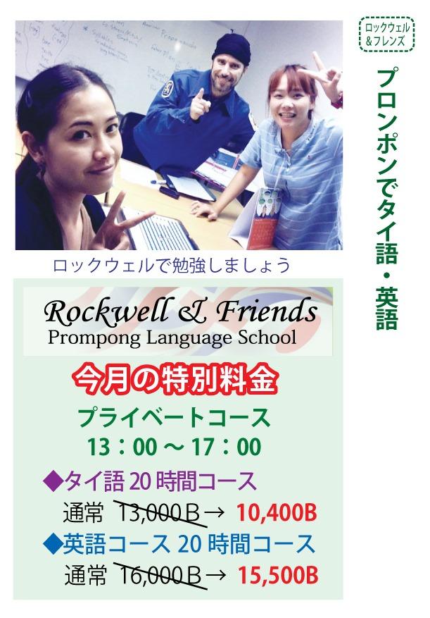 プロンポンの「ロックウェル&フレンズ」でタイ語・英語のスキルアップ