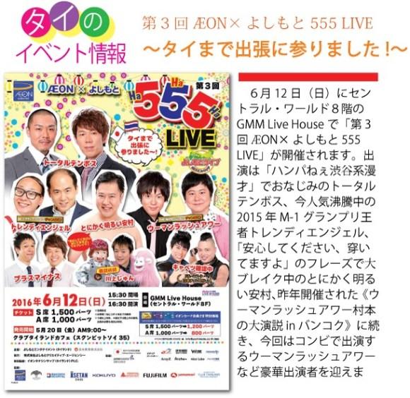 第3 回 AEON×よしもと 555 LIVE