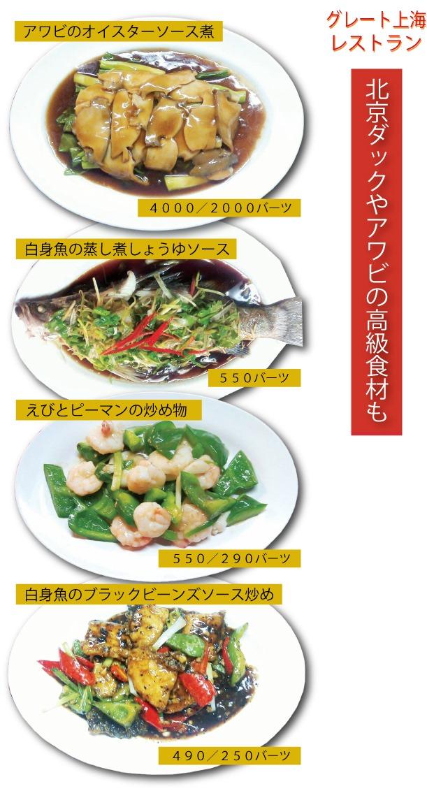 北京ダックやアワビの高級食材も