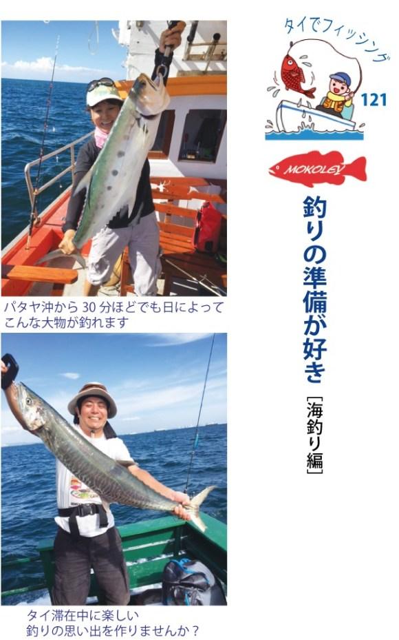 釣りの準備が好き  [海釣り編]