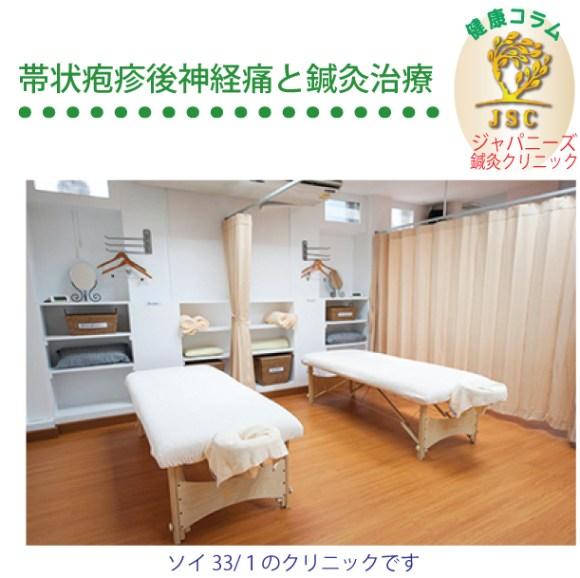 「ジャパニーズ鍼灸クリニック」の健康コラム:帯状疱疹後神経痛と鍼灸治療