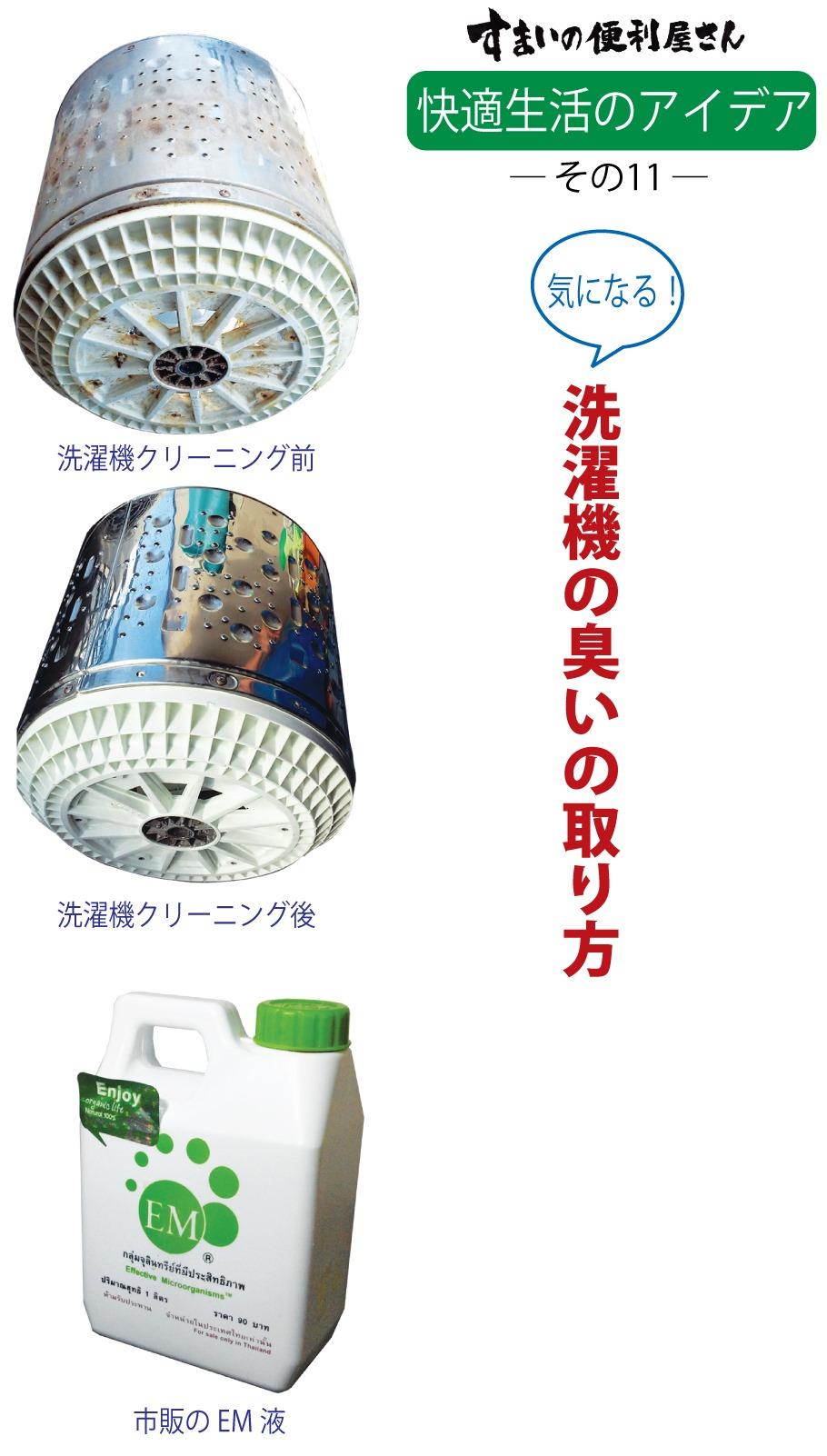 「すまいの便利屋さん」の洗濯機の臭いの取り方