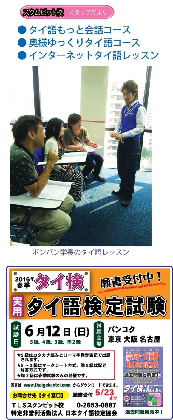 TLSスクムビット校では《6月14日(火)》より【タイ語もっと会話コース】を開講