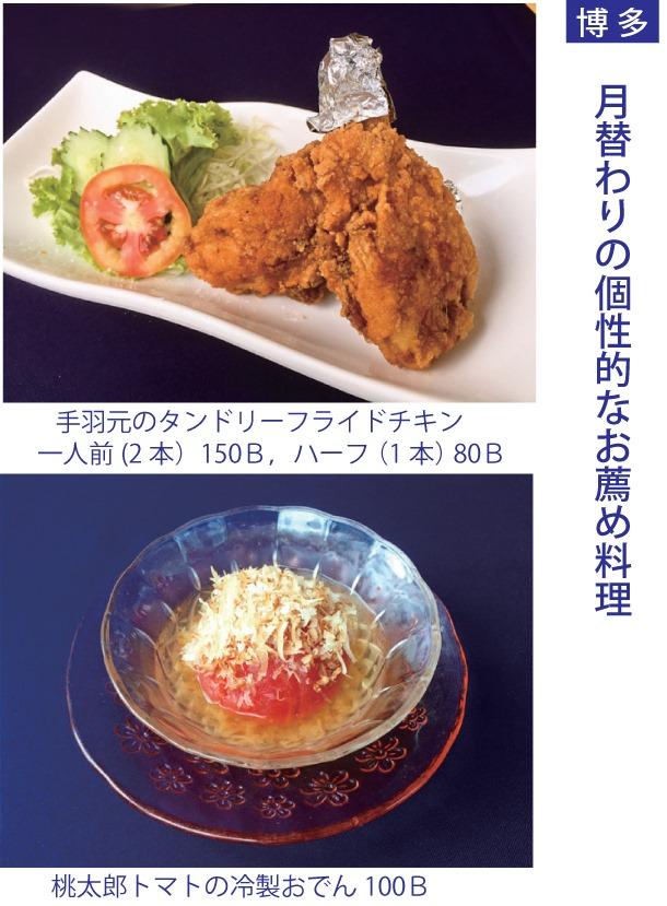 老舗日本料理店博多の7月のお薦め