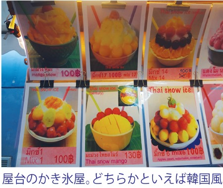 タイで最近人気の出ているデザートといえば「かき氷」