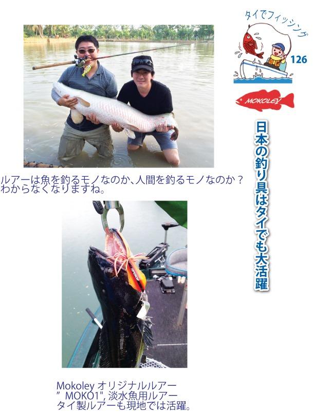 日本の釣り具はタイでも大活躍