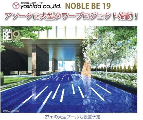 アソークに大型タワープロジェクト「ノーブル ビー19」始動!