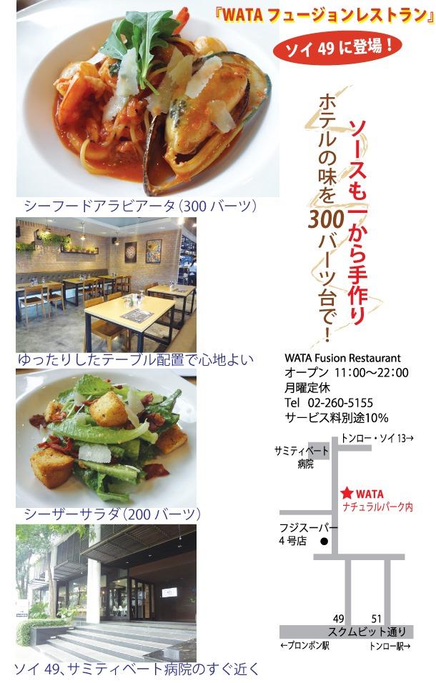 「WATAフュージョンレストラン」はホテルの味を300バーツ台で!