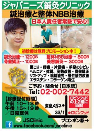ジャパニーズ鍼灸クリニックの広告