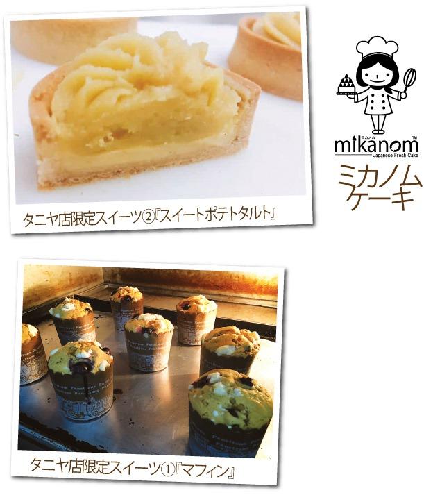 「ミカノムケーキ」タニヤ店限定スイーツ!