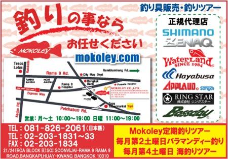 釣りのMokoley(モコリー)の広告