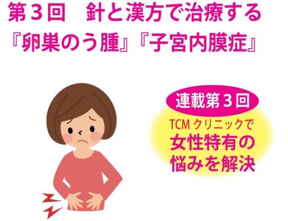 TCMクリニックコラム第3回 『子宮内膜症』