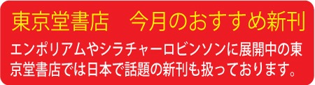 東京堂書店 今月のおすすめ新刊