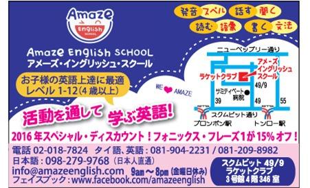 アメーズ・イングリッシュ・スクールの広告