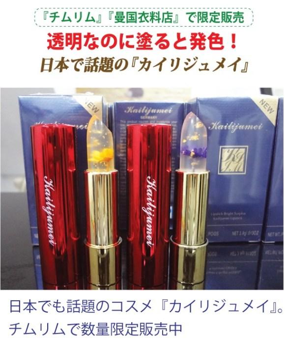 日本で話題の最新コスメ『カイリジュメイ』