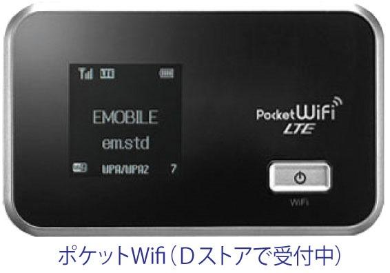 日本でも使える「Dストア」でレンタルしているポケットWifi