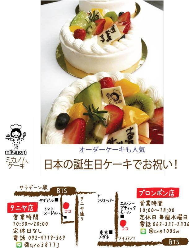 日本の誕生日ケーキでお祝い!