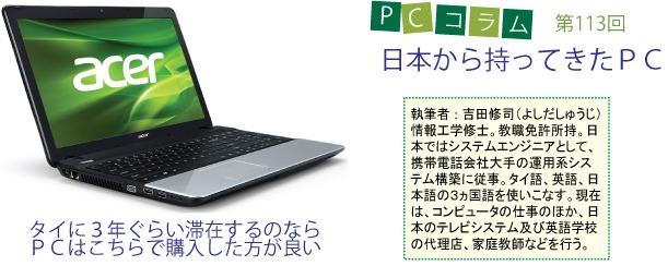 PCサポートタイランドのコラム第113回、「日本から持ってきたPC」