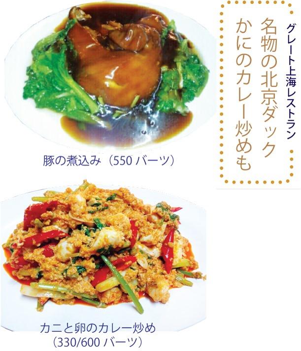 老舗の中華料理店「グレート上海レストラン」の名物の北京ダック、かにのカレー炒めも