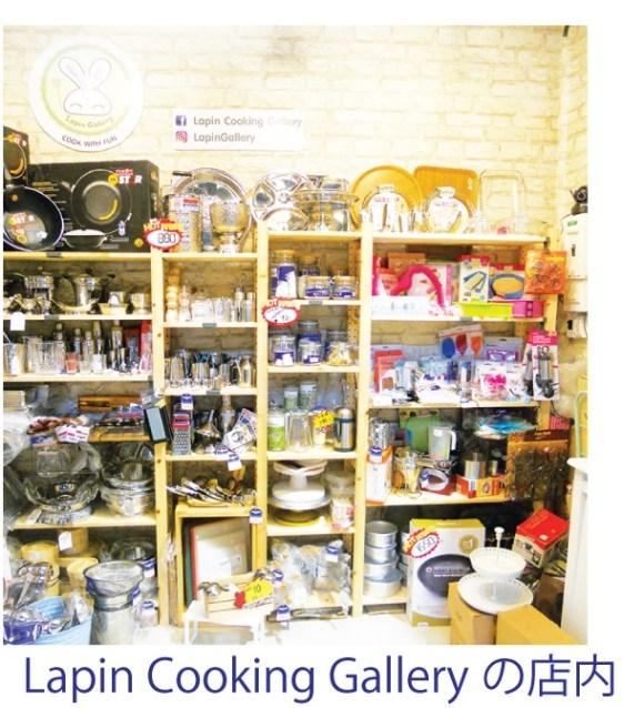 Lapin Cooking Galleryはいかしたキッチン用品、調理器具を卸価格で販売