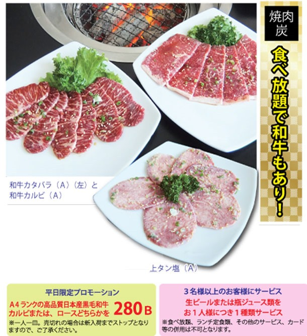 焼肉炭では食べ放題で和牛もあり!