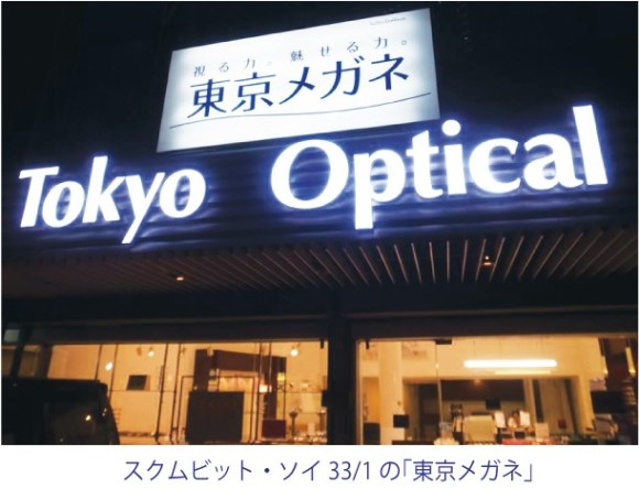 スクムビット・ソイ33/1にある「東京メガネ バンコク店」でメガネフレームが続々と入荷中