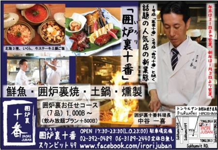 囲炉裏十番の広告