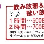ソイ26のカラオケ・バー「笑和」では歓送迎会におすすめのキャンペーン
