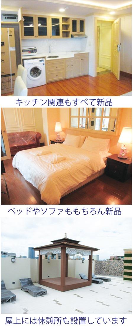 フローリングの床、壁紙、オープンキッチン、ウォシュレット付きトイレなど、日本人に合わせた室内配備