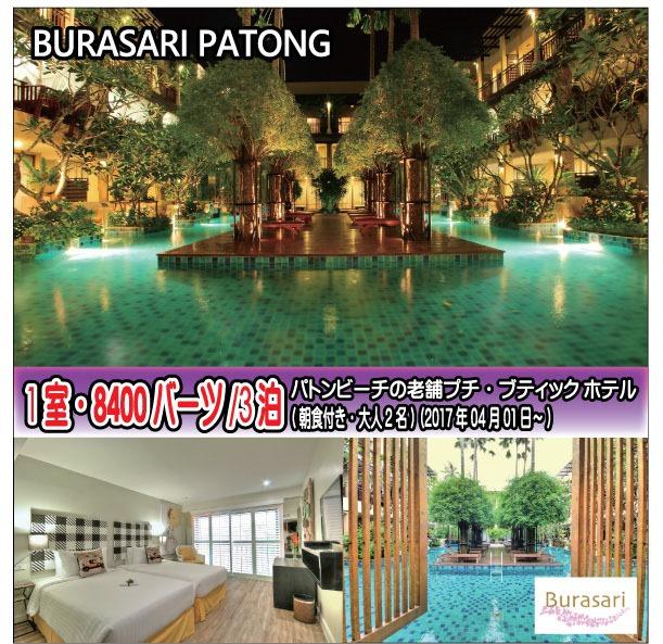 パトンビーチのブティックリゾートのはしりBurasari Patong