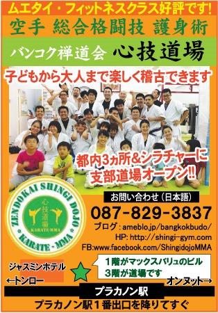 「心技道場」の広告