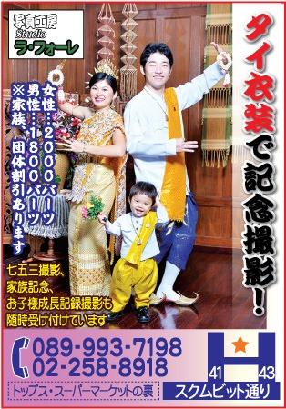 日系写真スタジオ「ラ・フォーレ」の広告