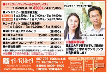 「A‐RISA(エー・リサ)」クリニックの広告