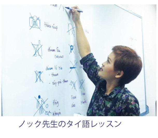 TLSの語学学校でタイ語、英語がぐんぐん上達