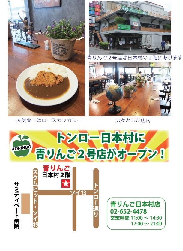カレー専門店「青りんご」がスクミビット・ソイ13の日本村2階にオープン