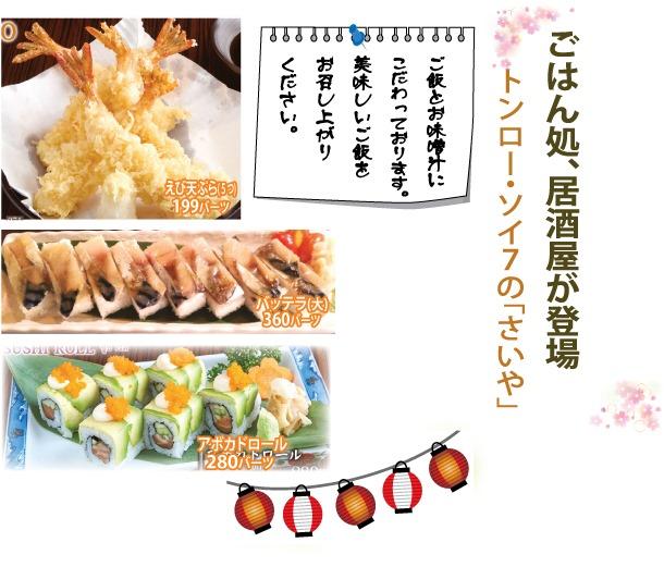 ごはん処、居酒屋が登場、日本料理店「さいや」