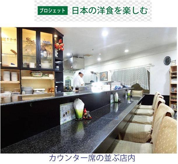 「ブロシェット」で日本の洋食を楽しむ