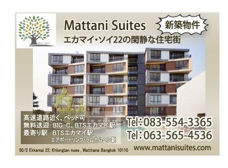 新築物件「マッタニ・スイート」