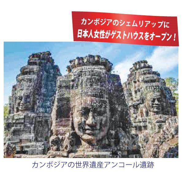 カンボジアのシェムリアップに日本人女性がゲストハウスをオープン!
