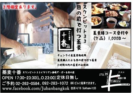 スクムビットソイ33の「蕎麦十番」の広告