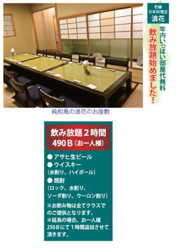 年内いっぱい部屋代無料、飲み放題始めました!タニヤの日本料理店「浪花」