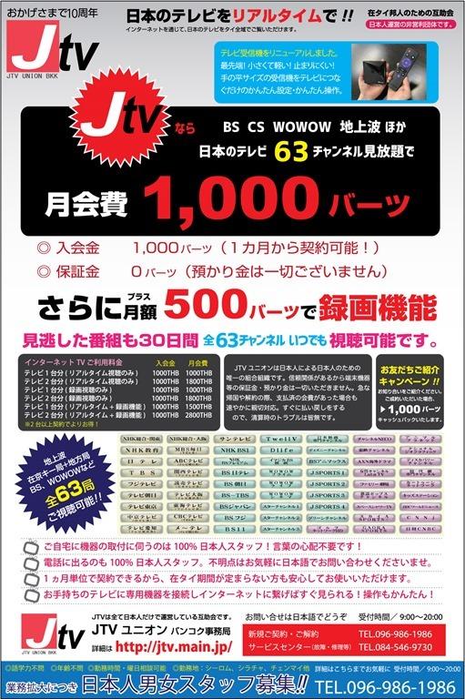JTVユニオンの広告