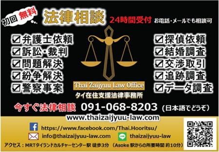 タイ在住支援法律事務所の広告