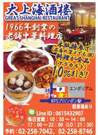 グレート・上海・レストランの広告