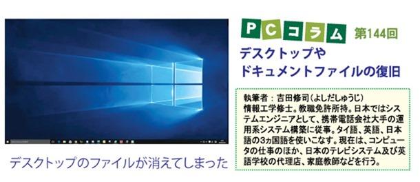 PCサポートタイランドのコラム第144回のテーマは、「デスクトップや ドキュメントファイルの復旧」について