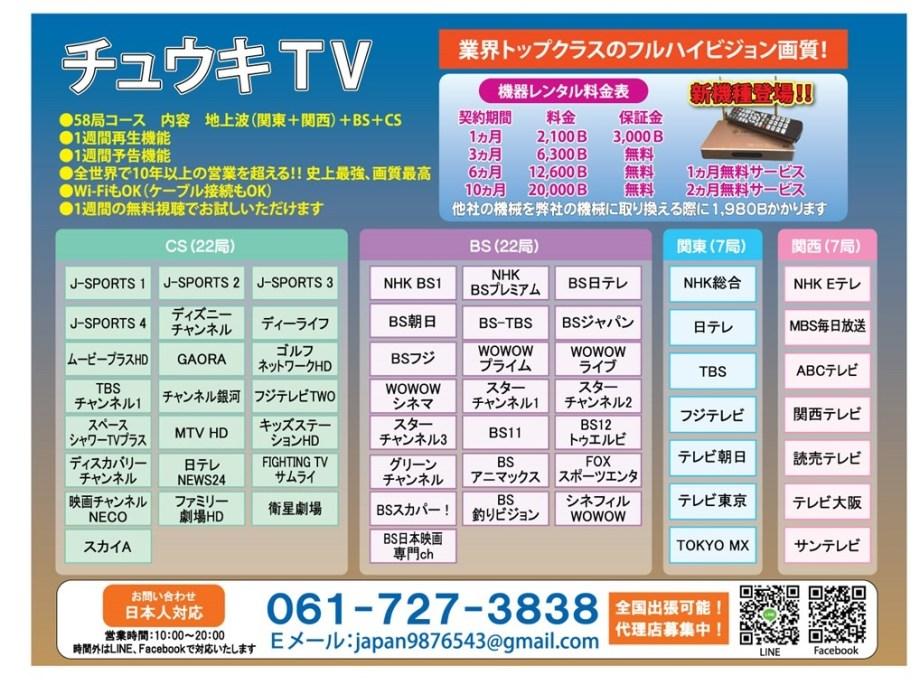 「チュウキTV」の広告