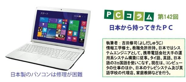 PCサポートタイランドのコラム第142回のテーマは、「「日本から持ってきたPC」について
