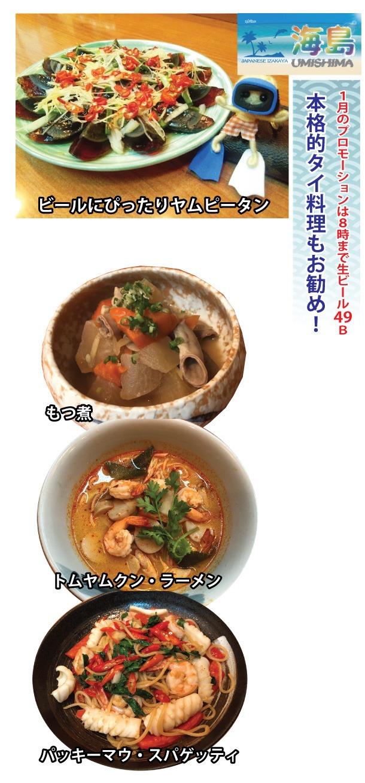 本格的タイ料理もお勧め!居酒屋「海島(うみしま)」
