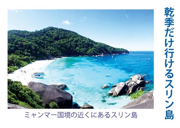 乾季だけ行けるスリン島、日本人常駐の旅行代理店「プーケット旅行センター」