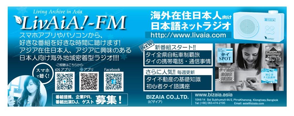 LivAiA!(リヴァイア)の広告